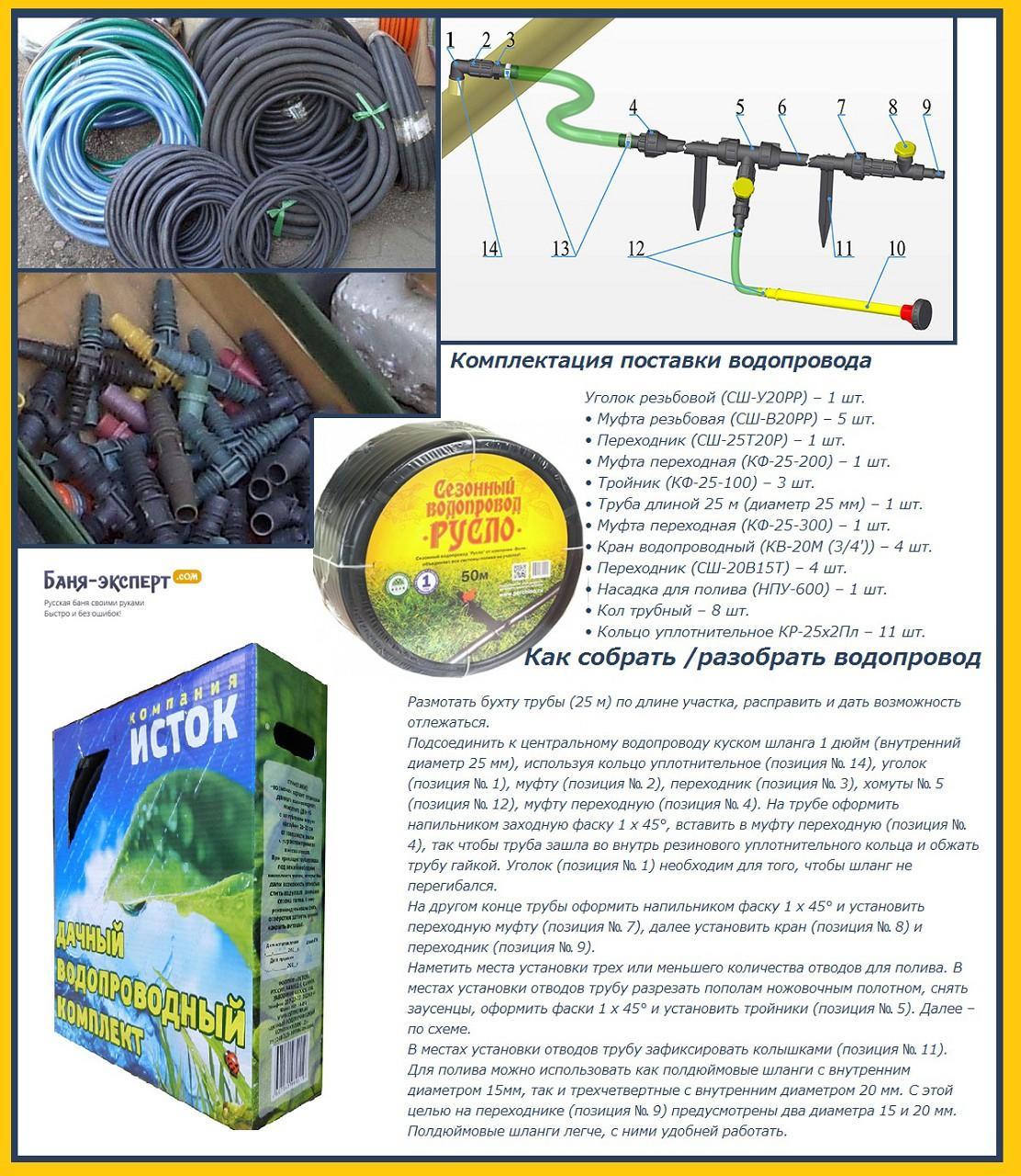 Летний водопровод, его элементы и сборка/разборка