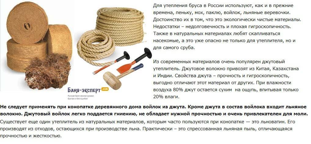 Натуральные материалы, применяемые при утеплении стен сруба