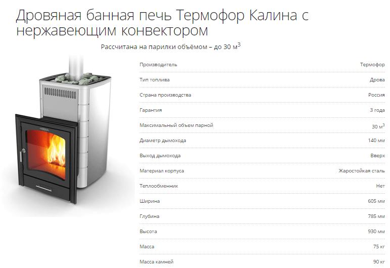 Дровяная банная печь Термофор Калина с нержавеющим конвектором