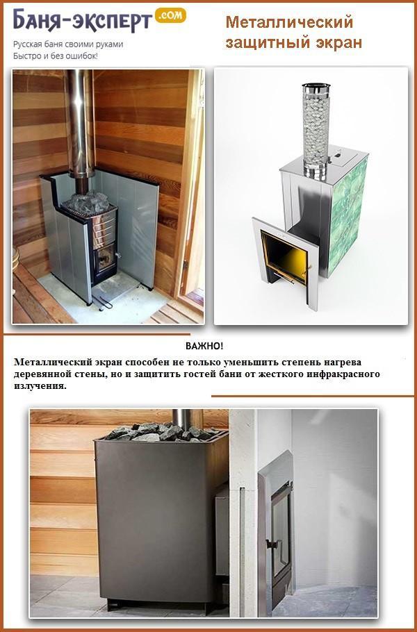 Металлический защитный экран