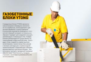 Газоблоки Ytong