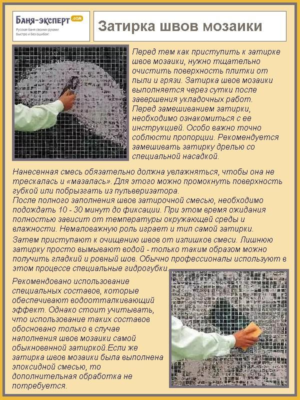 Затирка швов мозаики