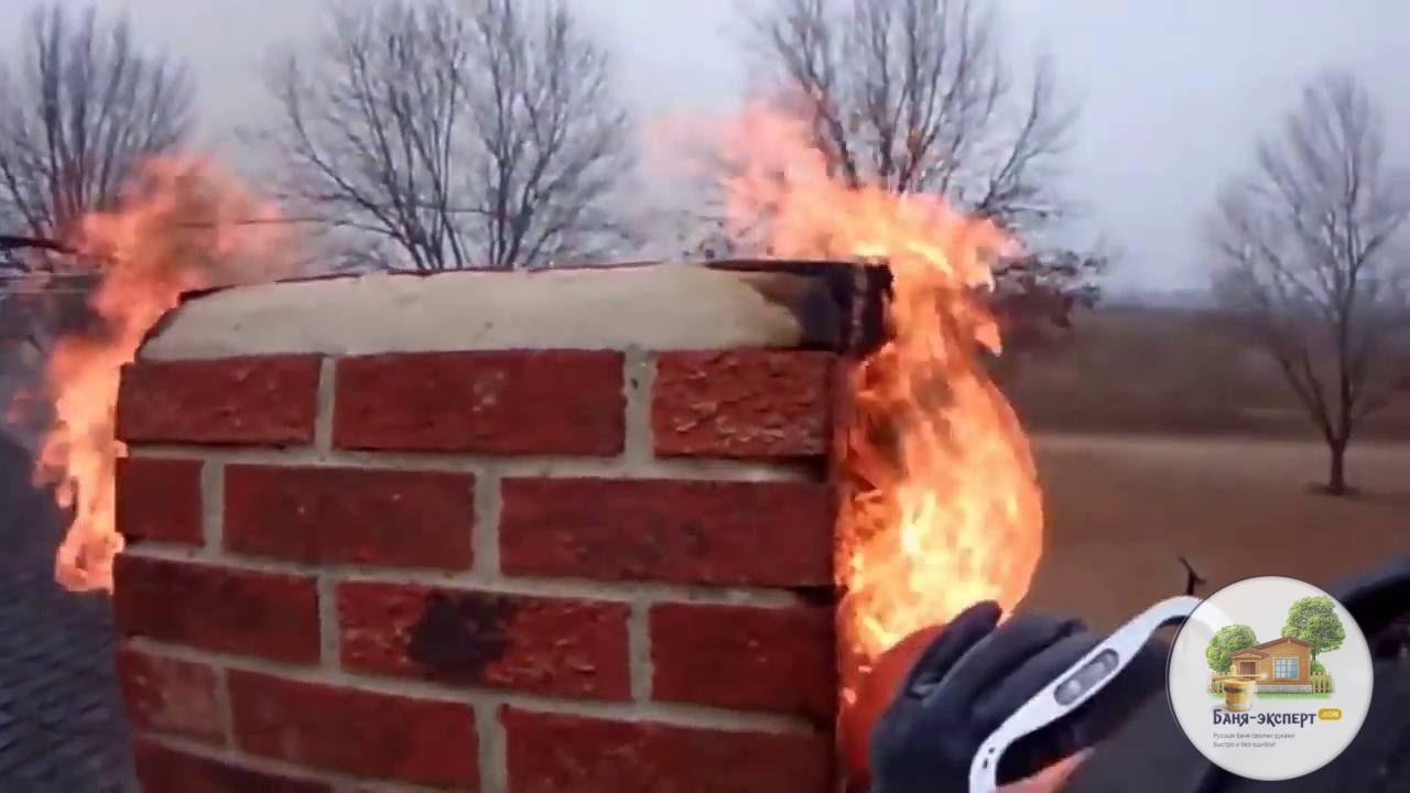 Пожар в трубе от сажи