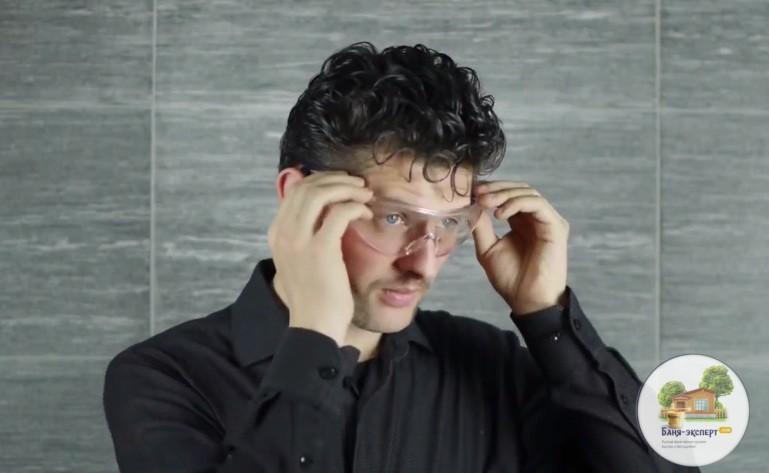 Наденьте очки