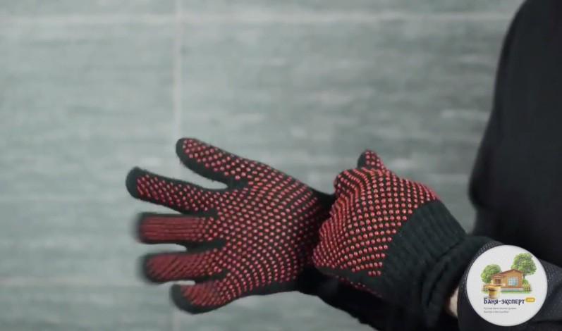 Наденьте перчатки