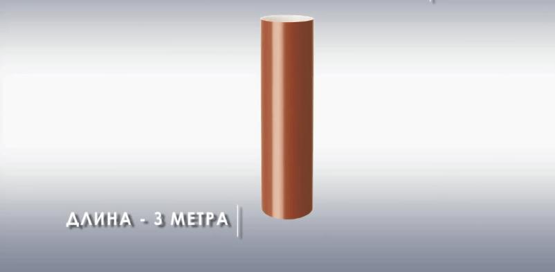 Длина одной трубы 3 метра