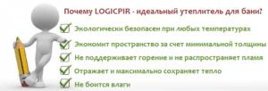 ПОчему LOGICPIR Баня - идеальный утеплитель